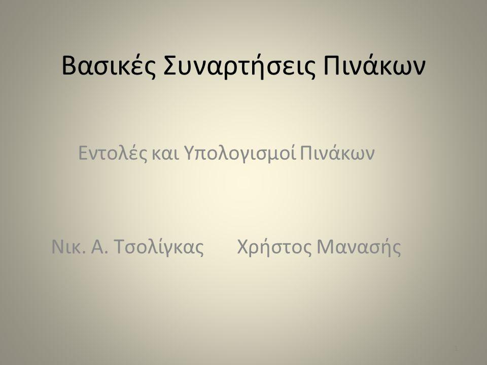 Βασικές Συναρτήσεις Πινάκων Εντολές και Υπολογισμοί Πινάκων Νικ. Α. Τσολίγκας Χρήστος Μανασής 1
