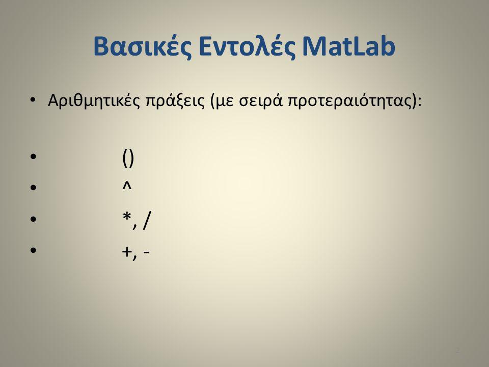 Βασικές Εντολές MatLab • Αριθμητικές πράξεις (με σειρά προτεραιότητας): • () • ^ • *, / • +, - 2