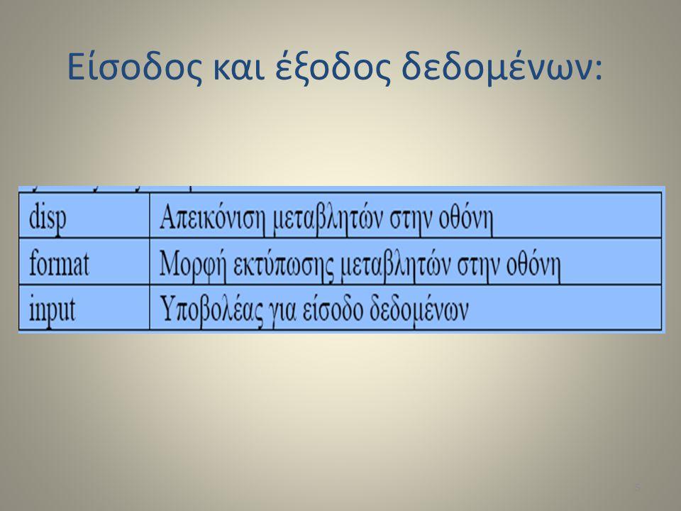 Πράξεις με πίνακες – πολλαπλασιασμός Τελεστής: * Ο αριθμός στηλών του πολλαπλασιαστέου πρέπει να είναι ίσος με τον αριθμό γραμμών του πολλαπλασιαστή.