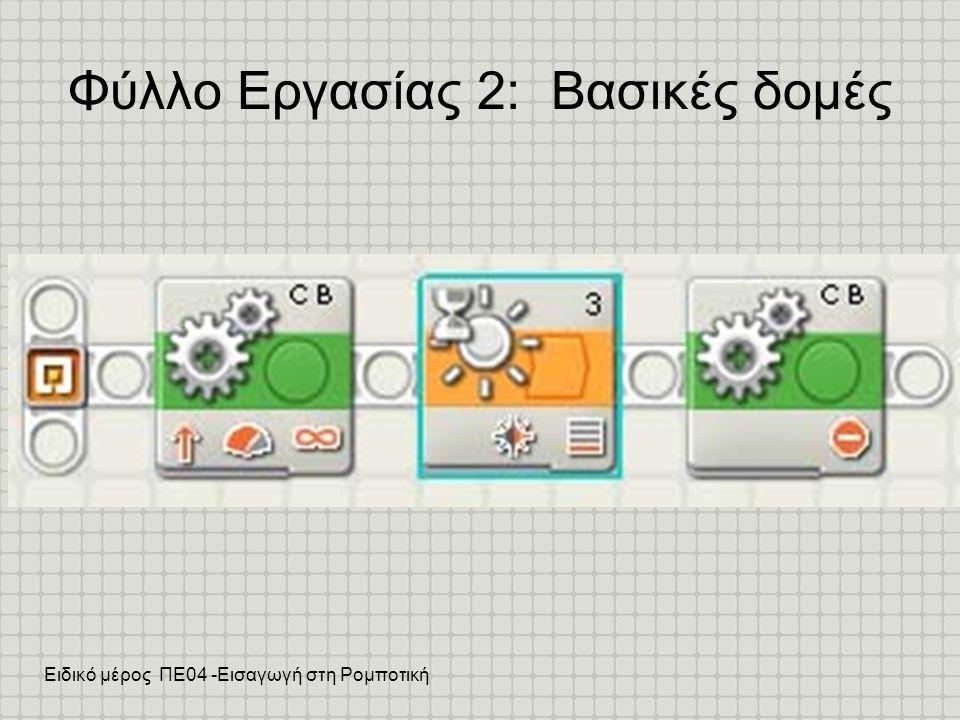 Ειδικό μέρος ΠΕ04 -Εισαγωγή στη Ρομποτική Φύλλο Εργασίας 2: Βασικές δομές