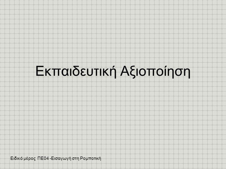 Ειδικό μέρος ΠΕ04 -Εισαγωγή στη Ρομποτική Εκπαιδευτική Αξιοποίηση