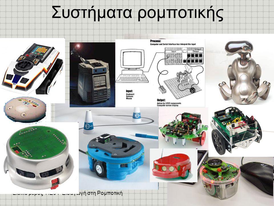 Ειδικό μέρος ΠΕ04 -Εισαγωγή στη Ρομποτική Συστήματα ρομποτικής