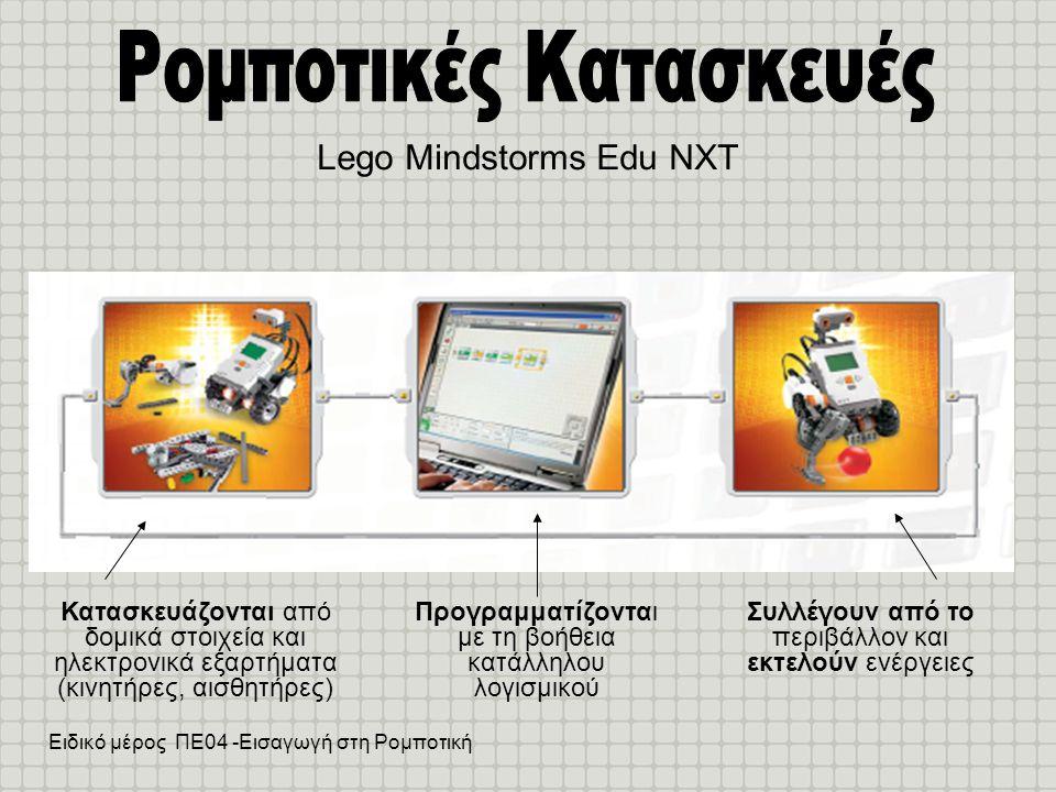 Ειδικό μέρος ΠΕ04 -Εισαγωγή στη Ρομποτική Βασικό Μενού ΝΧΤ Software Files NXT Files Sound Files Demo (9,2 KB) Turn off .