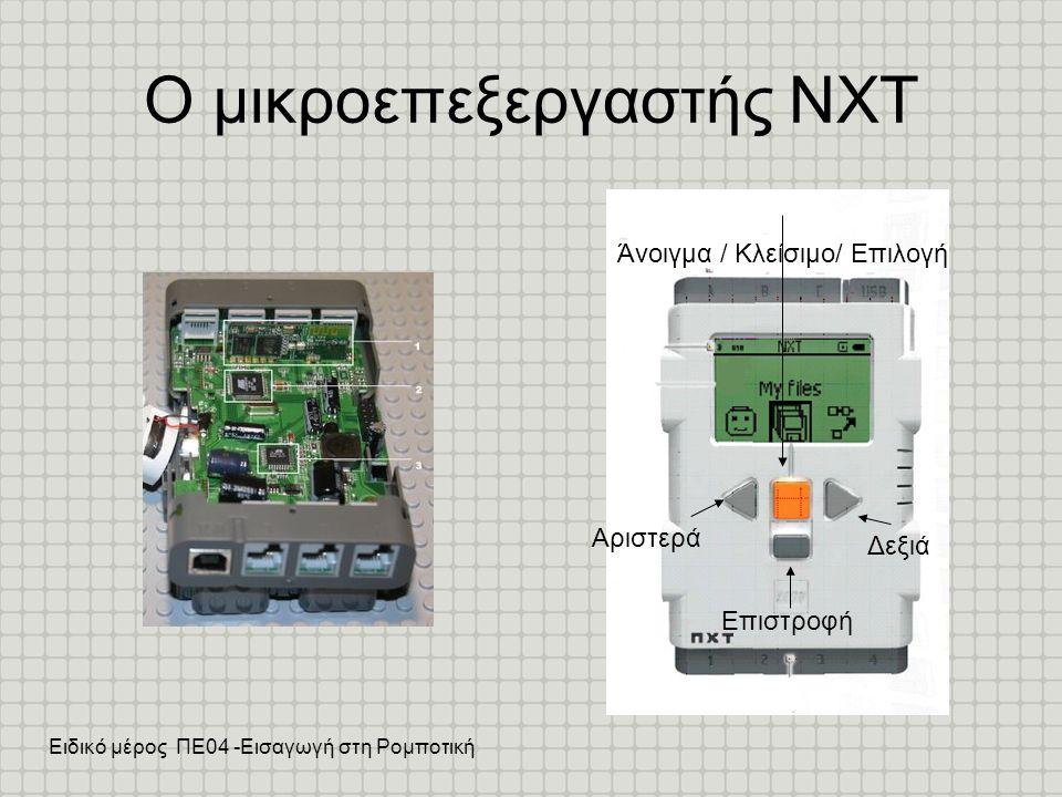 Ειδικό μέρος ΠΕ04 -Εισαγωγή στη Ρομποτική Ο μικροεπεξεργαστής ΝΧΤ Αριστερά Δεξιά Άνοιγμα / Κλείσιμο/ Επιλογή Επιστροφή