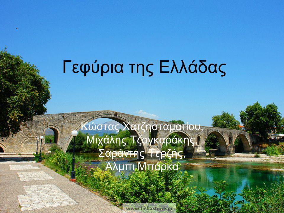 Γεφύρια της Ελλάδας Κώστας Χατζησταματίου, Μιχάλης Τζαγκαράκης, Σαράντης Τερζής, Αλμπι Μπάρκα
