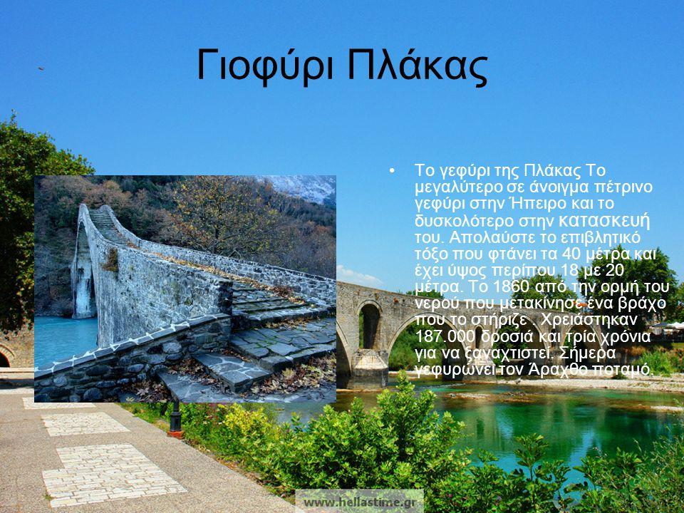 Γιοφύρι Πλάκας •Το γεφύρι της Πλάκας Το μεγαλύτερο σε άνοιγμα πέτρινο γεφύρι στην Ήπειρο και το δυσκολότερο στην κατασκευή του. Απολαύστε το επιβλητικ