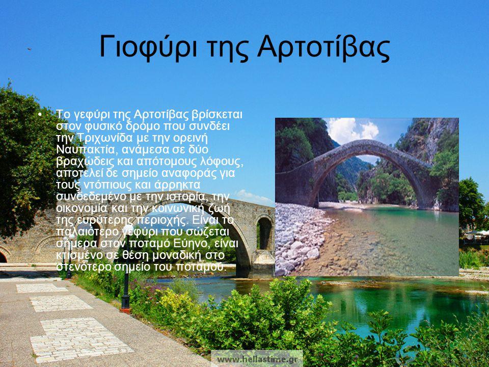 Γιοφύρι της Αρτοτίβας •Το γεφύρι της Αρτοτίβας βρίσκεται στον φυσικό δρόμο που συνδέει την Τριχωνίδα με την ορεινή Ναυπακτία, ανάμεσα σε δύο βραχώδεις