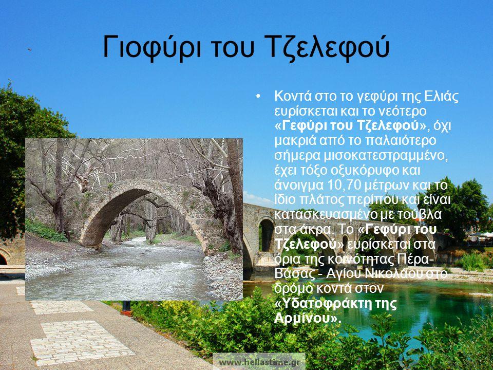 Γιοφύρι του Τζελεφού •Κοντά στο το γεφύρι της Ελιάς ευρίσκεται και το νεότερο «Γεφύρι του Τζελεφού», όχι μακριά από το παλαιότερο σήμερα μισοκατεστραμ