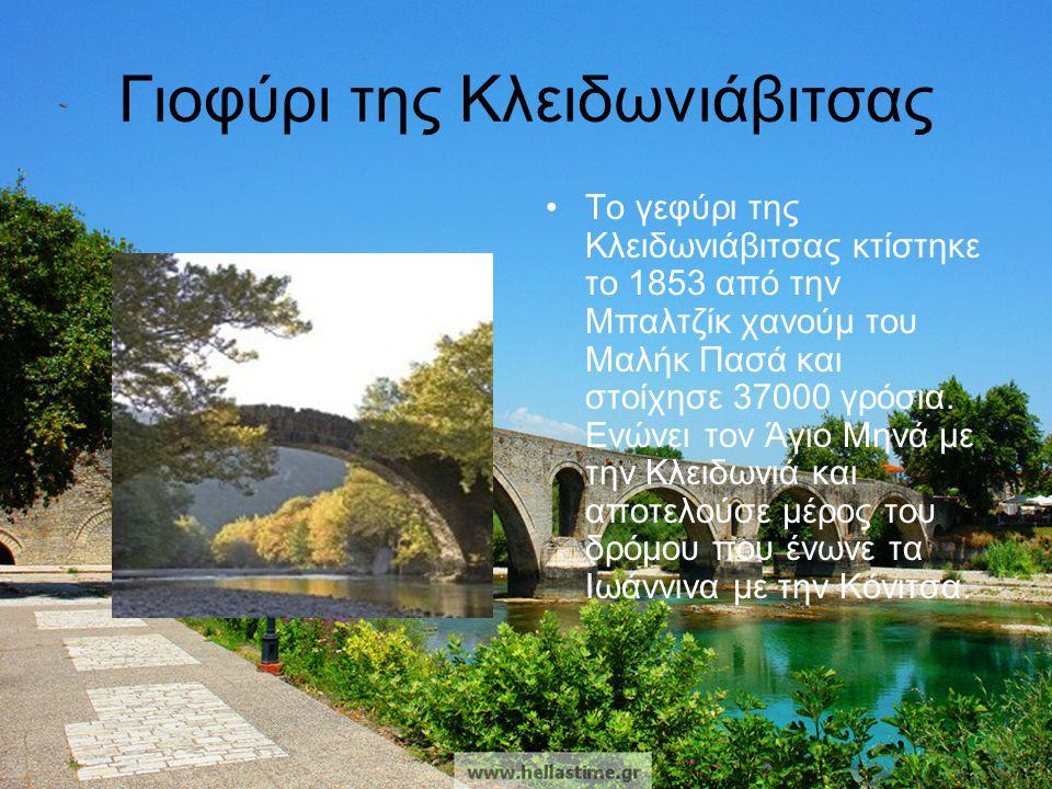 Γιοφύρι της Κλειδωνιάβιτσας •Το γεφύρι της Κλειδωνιάβιτσας κτίστηκε το 1853 από την Μπαλτζίκ χανούμ του Μαλήκ Πασά και στοίχησε 37000 γρόσια. Ενώνει τ