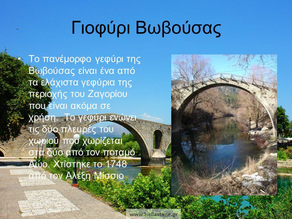 Γιοφύρι Βωβούσας •Το πανέμορφο γεφύρι της Βωβούσας είναι ένα από τα ελάχιστα γεφύρια της περιοχής του Ζαγορίου που είναι ακόμα σε χρήση. Το γεφύρι ενώ