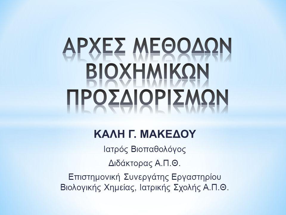 ΒΗΜΑΤΑ ΑΝΟΣΟΧΗΜΙΚΗΣ ΜΕΘΟΔΟΥ  Τοποθέτηση υποστρώματος στην πλάκα  Προσθήκη δείγματος  Προσθήκη ανιχνευτή σημασμένου  Προσθήκη χρωμογόνου (ΕΙΑ, ΕLISA)  Ανίχνευση ακτινοβολίας