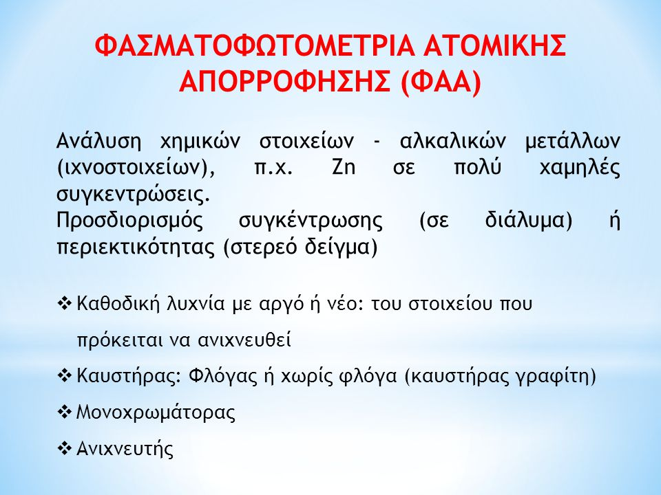 ΦΑΣΜΑΤΟΦΩΤΟΜΕΤΡΙΑ ΑΤΟΜΙΚΗΣ ΑΠΟΡΡΟΦΗΣΗΣ (ΦΑΑ) Ανάλυση χημικών στοιχείων - αλκαλικών μετάλλων (ιχνοστοιχείων), π.χ. Zn σε πολύ χαμηλές συγκεντρώσεις. Πρ