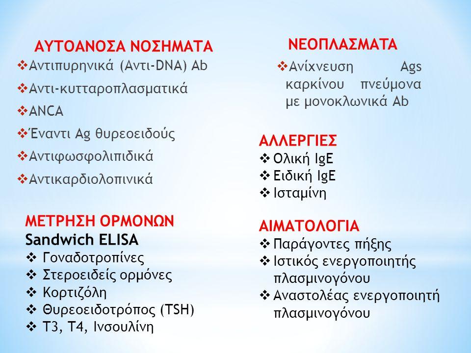 ΑΥΤΟΑΝΟΣΑ ΝΟΣΗΜΑΤΑ  Αντιπυρηνικά (Αντι-DNA) Ab  Αντι-κυτταροπλασματικά  ANCA  Έναντι Ag θυρεοειδούς  Αντιφωσφολιπιδικά  Αντικαρδιολοπινικά ΝΕΟΠΛ