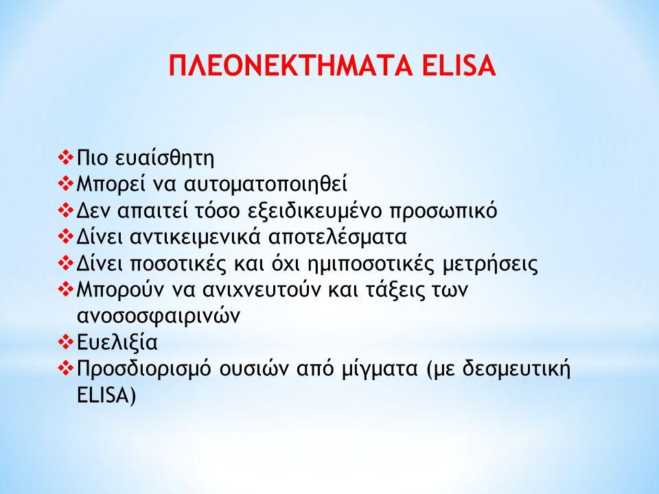 ΠΛΕΟΝΕΚΤΗΜΑΤΑ ELISA  Πιο ευαίσθητη  Μπορεί να αυτοματοποιηθεί  Δεν απαιτεί τόσο εξειδικευμένο προσωπικό  Δίνει αντικειμενικά αποτελέσματα  Δίνει