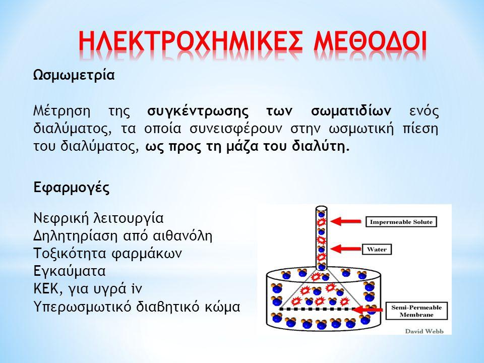 Ωσμωμετρία Μέτρηση της συγκέντρωσης των σωματιδίων ενός διαλύματος, τα οποία συνεισφέρουν στην ωσμωτική πίεση του διαλύματος, ως προς τη μάζα του διαλ