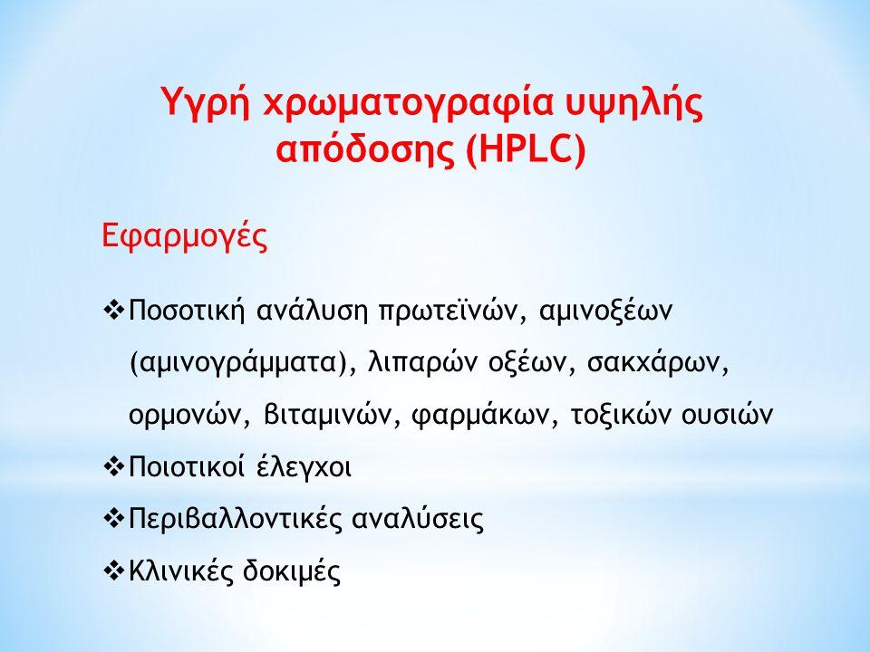 Υγρή χρωματογραφία υψηλής απόδοσης (HPLC) Εφαρμογές  Ποσοτική ανάλυση πρωτεϊνών, αμινοξέων (αμινογράμματα), λιπαρών οξέων, σακχάρων, ορμονών, βιταμιν