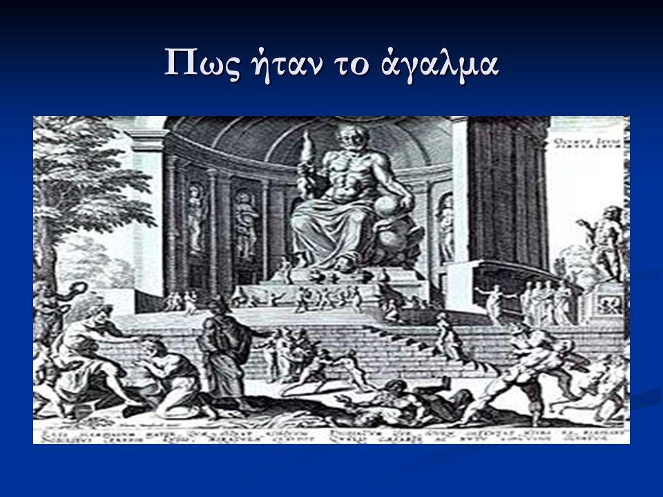 Η κατασκευή  Η γλύπτης Φειδίας, ήδη είχε φτιάξει άλλα δύο υπέροχα αγάλματα στην Αθήνα, της θεάς Αθηνάς.
