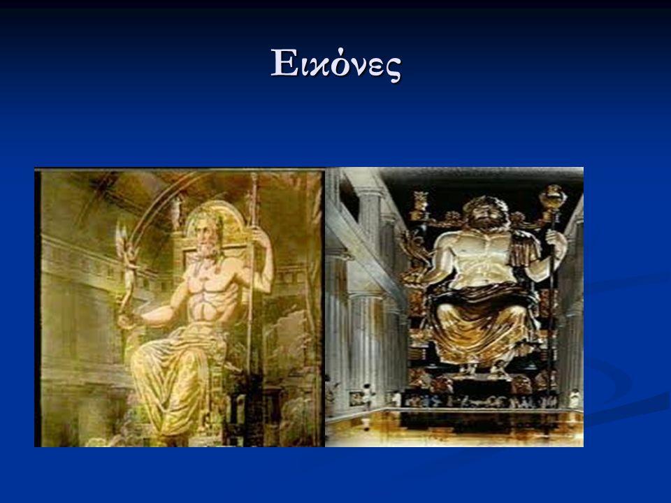 Πηγές και ονόματα  ΠΗΓΕΣ  Βικιπαίδια,misteries,youtube(το χρυσελεφάντινο  άγαλμα του ολύμπιου Διός  ONOMATA  Γιώργος και Χρήστος