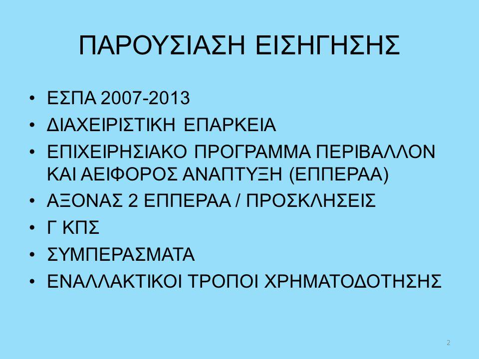 ΠΑΡΟΥΣΙΑΣΗ ΕΙΣΗΓΗΣΗΣ •ΕΣΠΑ 2007-2013 •ΔΙΑΧΕΙΡΙΣΤΙΚΗ ΕΠΑΡΚΕΙΑ •ΕΠΙΧΕΙΡΗΣΙΑΚΟ ΠΡΟΓΡΑΜΜΑ ΠΕΡΙΒΑΛΛΟΝ ΚΑΙ ΑΕΙΦΟΡΟΣ ΑΝΑΠΤΥΞΗ (ΕΠΠΕΡΑΑ) •ΑΞΟΝΑΣ 2 ΕΠΠΕΡΑΑ / Π