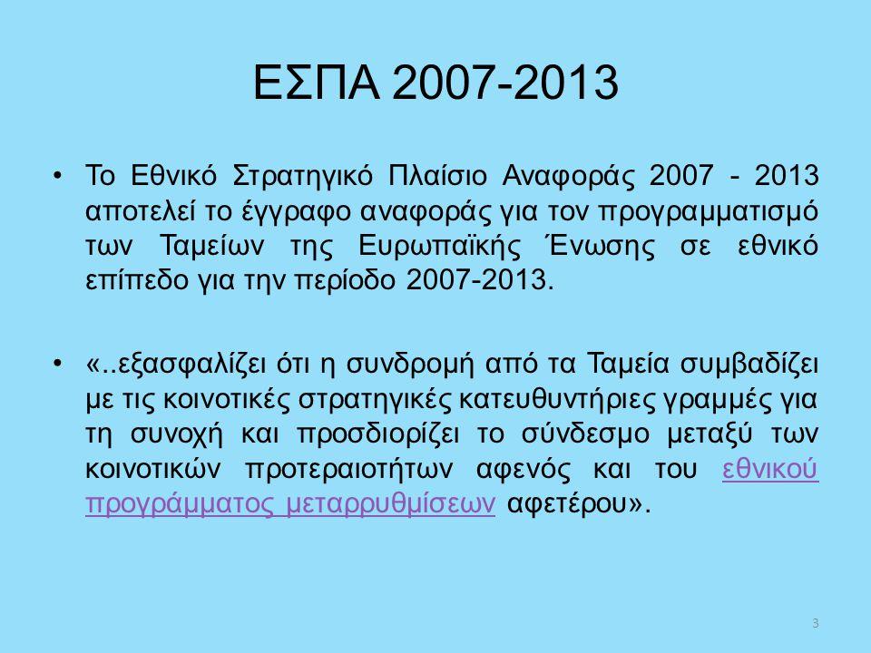 ΕΣΠΑ 2007-2013 •To Εθνικό Στρατηγικό Πλαίσιο Αναφοράς 2007 - 2013 αποτελεί το έγγραφο αναφοράς για τον προγραμματισμό των Ταμείων της Ευρωπαϊκής Ένωση