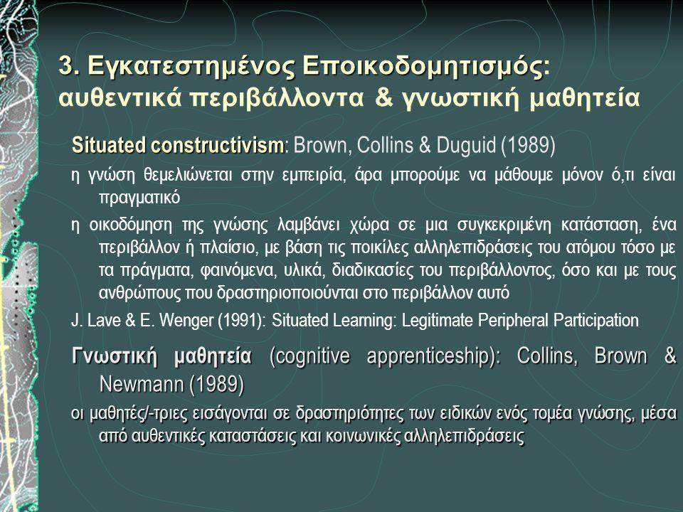3. Εγκατεστημένος Εποικοδομητισμός 3. Εγκατεστημένος Εποικοδομητισμός: αυθεντικά περιβάλλοντα & γνωστική μαθητεία Situated constructivism Situated con