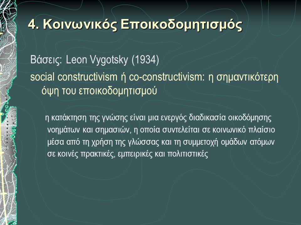 4. Κοινωνικός Εποικοδομητισμός Βάσεις: Leon Vygotsky (1934) social constructivism ή co-constructivism: η σημαντικότερη όψη του εποικοδομητισμού η κατά