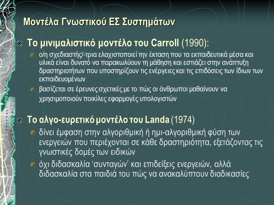 Μοντέλα Γνωστικού ΕΣ Συστημάτων Το μινιμαλιστικό μοντέλο του Carroll (1990): ο/η σχεδιαστής/-τρια ελαχιστοποιεί την έκταση που τα εκπαιδευτικά μέσα κα