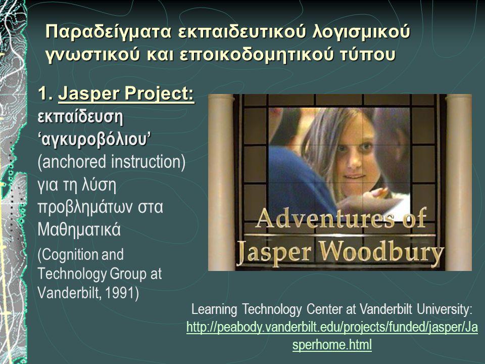Παραδείγματα εκπαιδευτικού λογισμικού γνωστικού και εποικοδομητικού τύπου 1. Jasper Project: εκπαίδευση 'αγκυροβόλιου' 1. Jasper Project: εκπαίδευση '