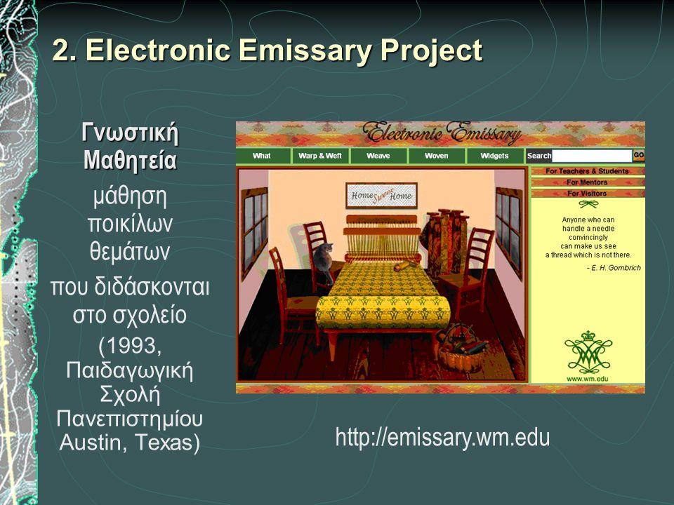 2. Electronic Emissary Project Γνωστική Μαθητεία μάθηση ποικίλων θεμάτων που διδάσκονται στο σχολείο (1993, Παιδαγωγική Σχολή Πανεπιστημίου Austin, Te
