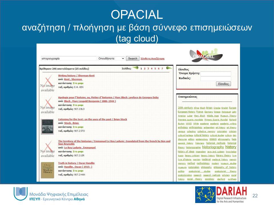 OPACIAL αναζήτηση / πλοήγηση με βάση σύννεφο επισημειώσεων (tag cloud) 22