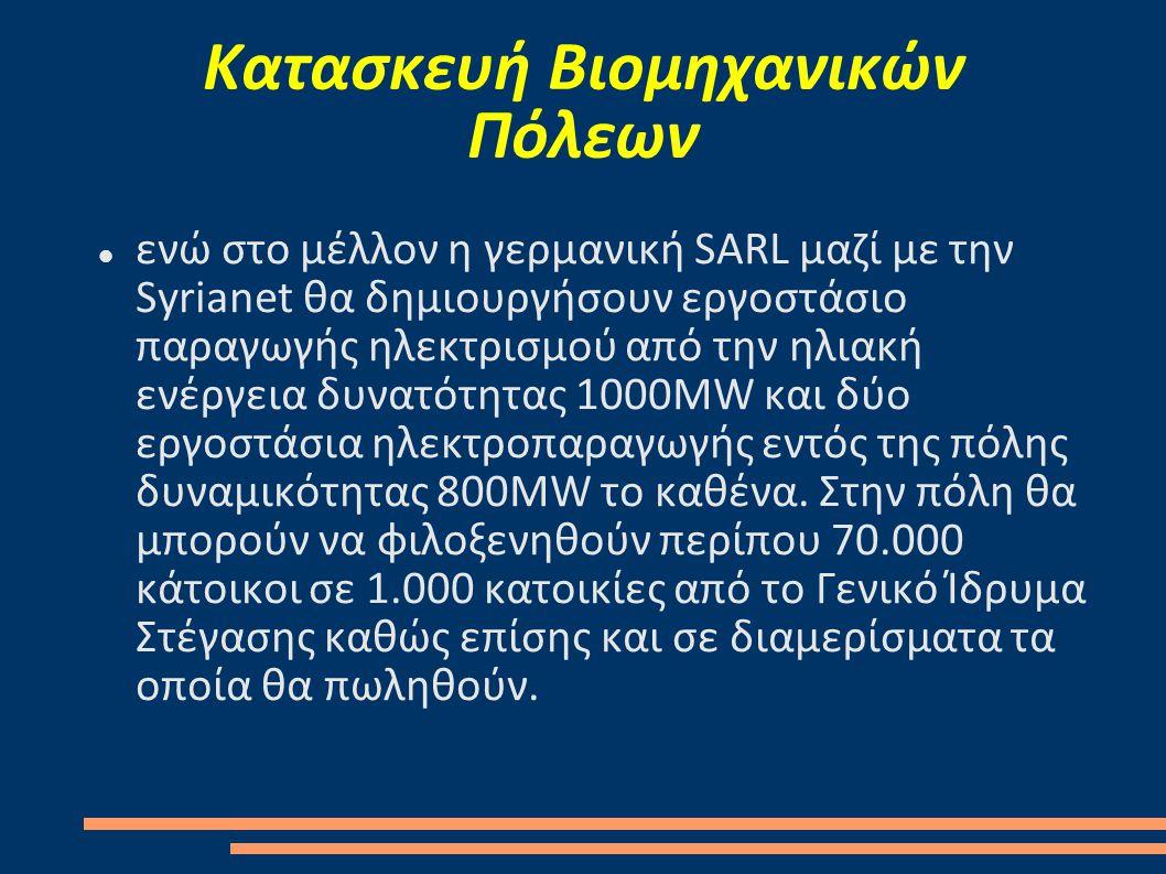 Κατασκευή Βιομηχανικών Πόλεων  ενώ στο μέλλον η γερμανική SARL μαζί με την Syrianet θα δημιουργήσουν εργοστάσιο παραγωγής ηλεκτρισμού από την ηλιακή ενέργεια δυνατότητας 1000MW και δύο εργοστάσια ηλεκτροπαραγωγής εντός της πόλης δυναμικότητας 800MW το καθένα.