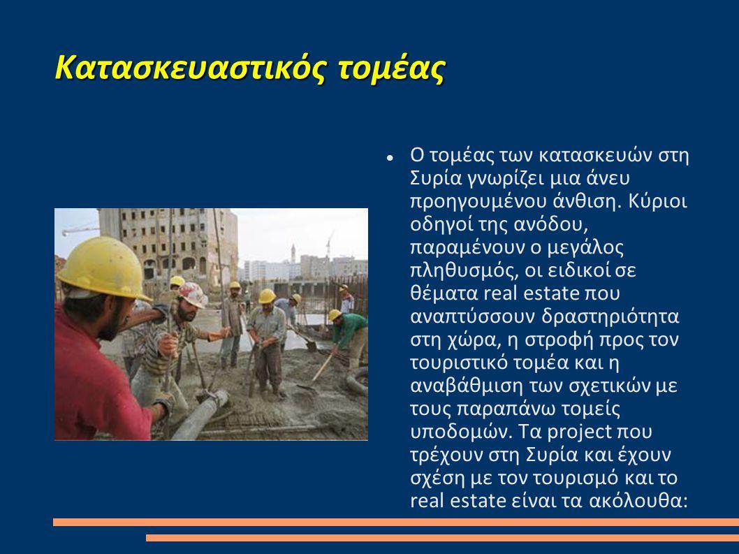 Κατασκευαστικός τομέας  Ο τομέας των κατασκευών στη Συρία γνωρίζει μια άνευ προηγουμένου άνθιση. Κύριοι οδηγοί της ανόδου, παραμένουν ο μεγάλος πληθυ