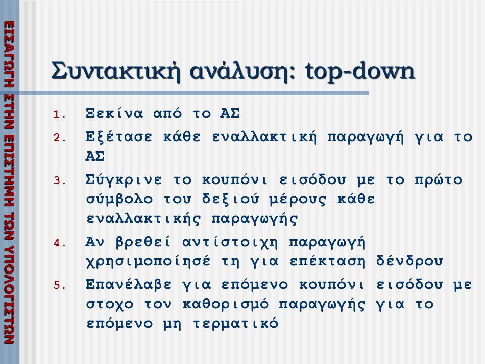ΕΙΣΑΓΩΓΗ ΣΤΗΝ ΕΠΙΣΤΗΜΗ ΤΩΝ ΥΠΟΛΟΓΙΣΤΩΝ Συντακτική ανάλυση: top-down 1.