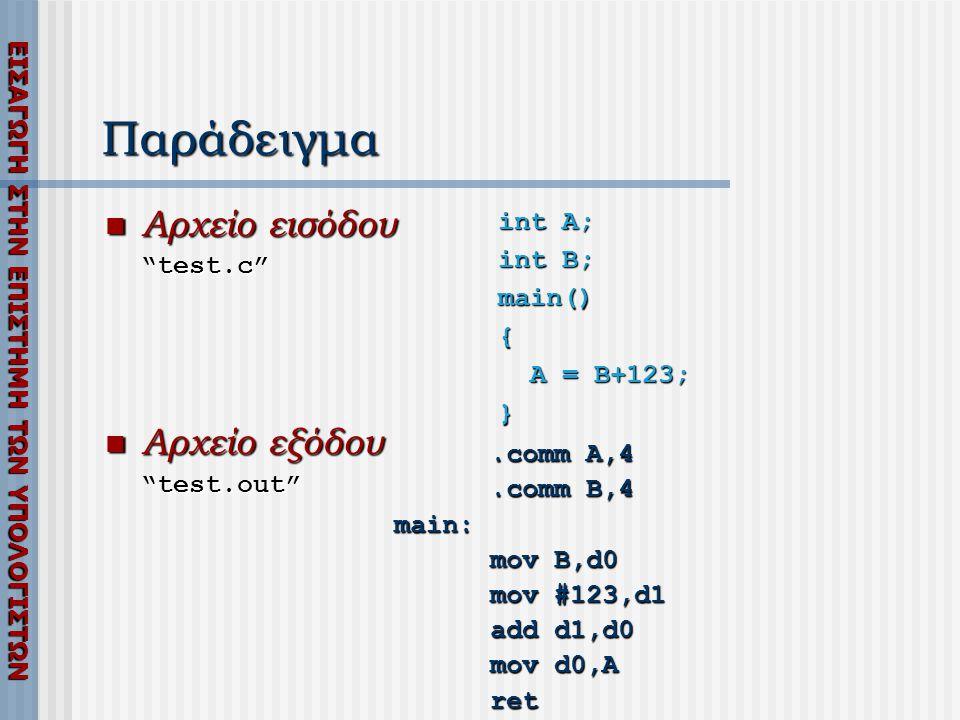 ΕΙΣΑΓΩΓΗ ΣΤΗΝ ΕΠΙΣΤΗΜΗ ΤΩΝ ΥΠΟΛΟΓΙΣΤΩΝ Λεξική ανάλυση (scanning)  Κατασκευή λεκτικών μονάδων (lexemes) από χαρακτήρες εισόδου πηγαίου προγράμματος (Regular expressions, transition diagrams)  Κατηγοριοποίηση λεκτικών μονάδων σε κουπόνια (tokens)  Συστατικά κουπονιών:  Τύπος: Τα κουπόνια αποτελούν ακολουθίες χαρακτήρων που εκφράζουν μια γενική έννοια: λέξη κλειδί (keyword), όνομα (identifier), σταθερά (constant), τελεστής (οperator) και διαχωριστής (delimiter)  Τιμή π.χ.