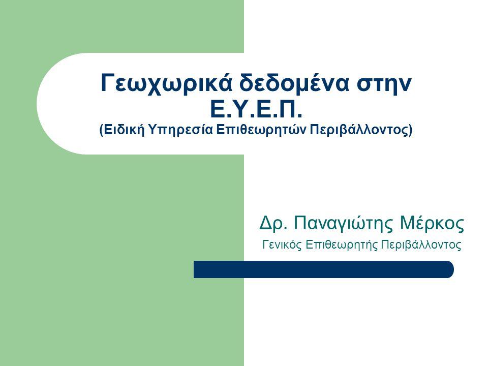 Υπουργείο Περιβάλλοντος & Κλιματικής Αλλαγής Ειδική Υπηρεσία Επιθεώρησης & Κατεδάφισης Αυθαιρέτων (Ε.Υ.Ε.Κ.Α.) Νομοθετικό Πλαίσιο  Σύσταση Ειδικής Υπηρεσίας Κατεδαφίσεων (Ε.Υ.Κ.