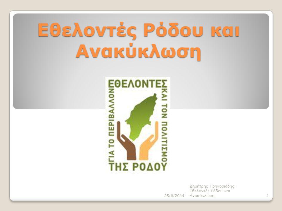 Εθελοντές Ρόδου και Ανακύκλωση 25/6/20141 Δημήτρης Γρηγοριάδης: Εθελοντές Ρόδου και Ανακύκλωση
