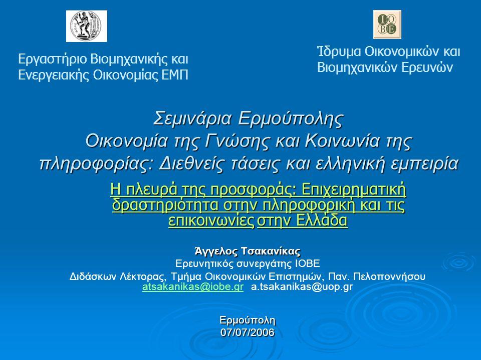 Σεμινάρια Ερμούπολης Οικονομία της Γνώσης και Κοινωνία της πληροφορίας: Διεθνείς τάσεις και ελληνική εμπειρία Άγγελος Τσακανίκας Ερευνητικός συνεργάτης ΙΟΒΕ Διδάσκων Λέκτορας, Τμήμα Οικονομικών Επιστημών, Παν.