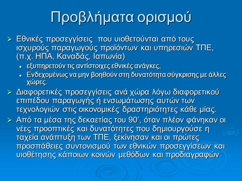 Προβλήματα ορισμού  Εθνικές προσεγγίσεις που υιοθετούνται από τους ισχυρούς παραγωγούς προϊόντων και υπηρεσιών ΤΠΕ, (π.χ.