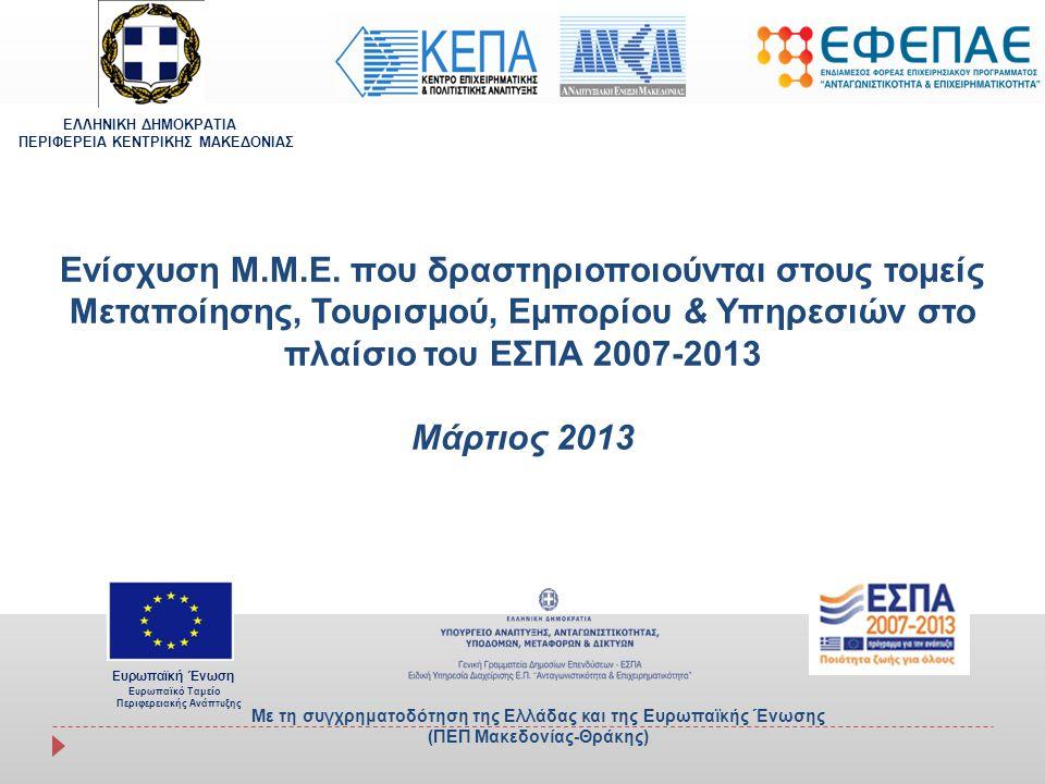 Ενίσχυση Μ.Μ.Ε. που δραστηριοποιούνται στους τομείς Μεταποίησης, Τουρισμού, Εμπορίου & Υπηρεσιών στο πλαίσιο του ΕΣΠΑ 2007-2013 Μάρτιος 2013 Ευρωπαϊκή