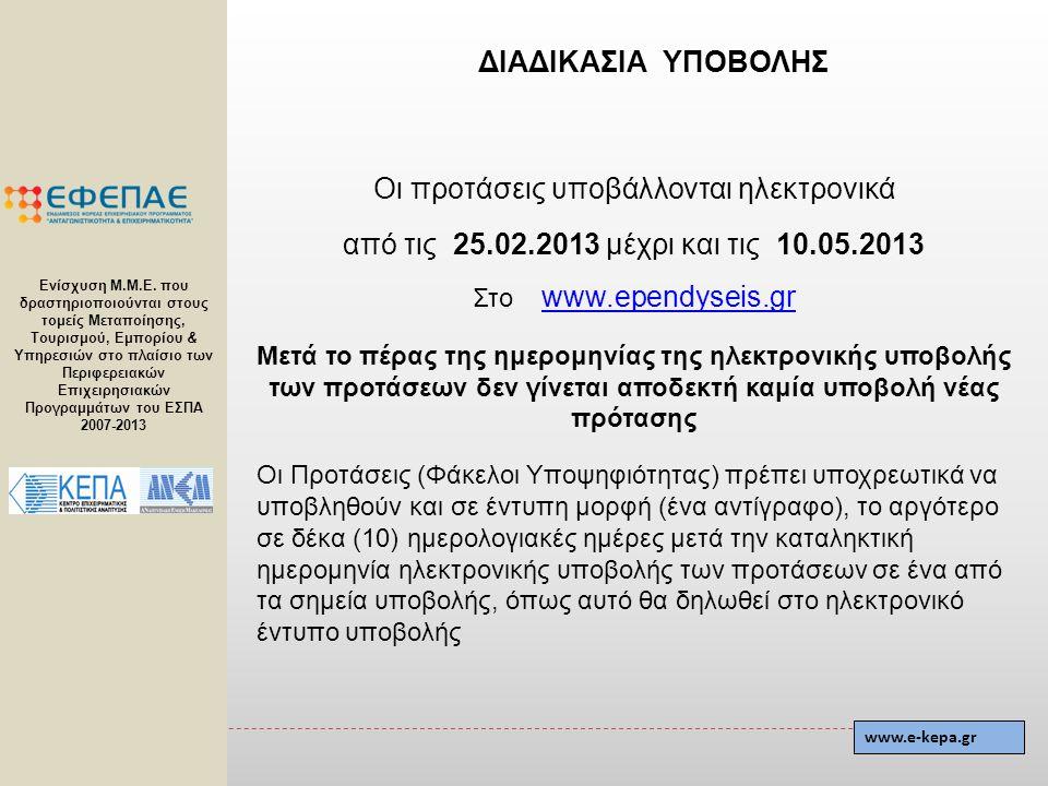 Οι προτάσεις υποβάλλονται ηλεκτρονικά από τις 25.02.2013 μέχρι και τις 10.05.2013 Στο www.ependyseis.gr www.ependyseis.gr Μετά το πέρας της ημερομηνία