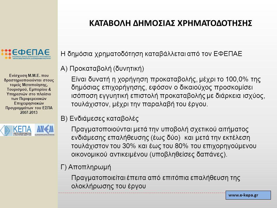 ΚΑΤΑΒΟΛΗ ΔΗΜΟΣΙΑΣ ΧΡΗΜΑΤΟΔΟΤΗΣΗΣ Η δημόσια χρηματοδότηση καταβάλλεται από τον ΕΦΕΠΑΕ Α) Προκαταβολή (δυνητική) Είναι δυνατή η χορήγηση προκαταβολής, μ