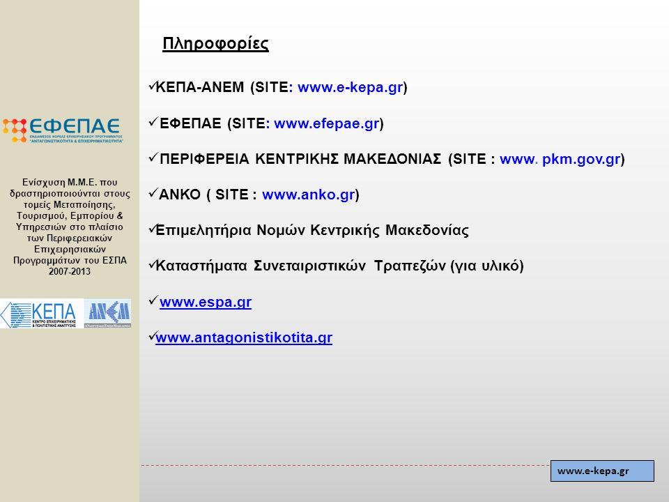 Πληροφορίες  ΚΕΠΑ-ΑΝΕΜ (SITE: www.e-kepa.gr)  ΕΦΕΠΑΕ (SITE: www.efepae.gr)  ΠΕΡΙΦΕΡΕΙΑ ΚΕΝΤΡΙΚΗΣ ΜΑΚΕΔΟΝΙΑΣ (SITE : www. pkm.gov.gr)  ΑΝΚΟ ( SITE