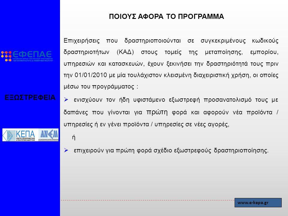 ΕΞΩΣΤΡΕΦΕΙΑ ΣΤΟΧΟΙ ΠΡΟΓΡΑΜΜΑΤΟΣ-ΑΝΑΜΕΝΟΜΕΝΑ ΟΦΕΛΗ www.e-kepa.gr  Στήριξη επιχειρήσεων για την έναρξη/συνέχιση της εξωστρεφούς ανταγωνιστικότητας & επιχειρηματικής τους δράσης, μέσω ανάπτυξης διεθνών συνεργασιών.