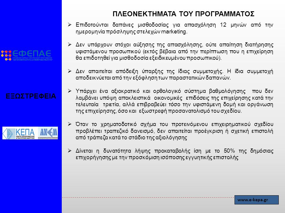 Δράσεις ΕΤΕΑΝ για τη στήριξη της εξωστρέφειας ΕΞΩΣΤΡΕΦΕΙΑ www.e-kepa.gr Κατηγορία Δ : Επιχειρηματικά Σχέδια για την υποστήριξη της εξωστρέφειας των επιχειρήσεων.