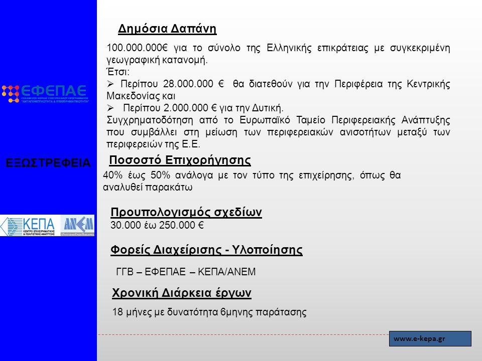 ΕΞΩΣΤΡΕΦΕΙΑ ΕΠΙΛΕΞΙΜΕΣ ΕΠΙΧΕΙΡΗΣΕΙΣ www.e-kepa.gr Α) Μεμονωμένες Υφιστάμενες και Νέες Πολύ Μικρές, Μικρές και Μεσαίες επιχειρήσεις Μεταποιητικές, κατασκευαστικές ή υπηρεσιών με επιλέξιμο ΚΑΔ, οι οποίες έχουν ιδρυθεί το αργότερο πρίν την 01/01/2010 και έχουν κλείσει τουλάχιστον μια πλήρη διαχειριστική χρήση.