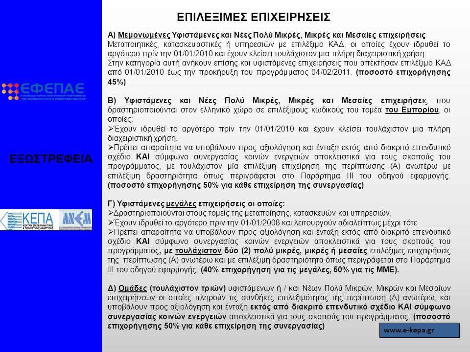 Στοιχεία Επικοινωνίας ΕΞΩΣΤΡΕΦΕΙΑ www.e-kepa.gr Εθνικό Ταμείο για την Επιχειρηματικότητα και την Ανάπτυξη, Λεωφόρος Αμαλίας 26, 3 ος όροφος, Τ.Κ.