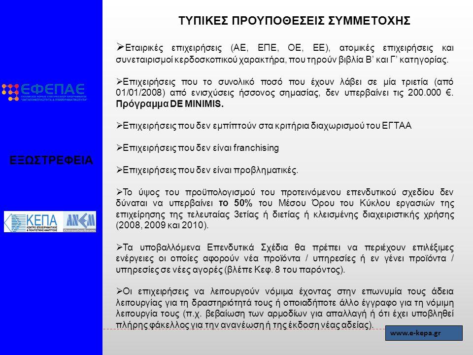 ΕΞΩΣΤΡΕΦΕΙΑ ΒΑΘΜΟΛΟΓΙΑ ΠΡΟΤΑΣΕΩΝ www.e-kepa.gr Βαθμολογούμενα Κριτήρια Αξιολόγησης και σχετική βαρύτητα Νέες Επιχειρήσεις με Μία διαχειριστική χρήση Α/ΑΠΕΡΙΓΡΑΦΗ ΚΡΙΤΗΡΙΩΝ Σχετική βαρύτητα ΟΜΑΔΑ Α΄ Κριτήρια ως προς τις επιδόσεις της επιχείρησης πριν την υποβολή της πρότασης 25% 1Ποσοστό κερδών προ φόρων & αποσβέσεων.6 % 2Προσόντα μετόχων του υπό σύσταση φορέα (εκπαίδευση – εμπειρία)11%11% 3Επίπεδο οργάνωσης και στελέχωσης της επιχείρησης.8%8% ΟΜΑΔΑ Β΄ Κριτήρια σχετιζόμενα με τον υφιστάμενο εξωστρεφή προσανατολισμό της επιχείρησης 25% 4 - Ποσοστό διεθνών πωλήσεων (μέσος όρος) επί του κύκλου εργασιών της επιχείρησης 7% 5Επίπεδο υπάρχουσας διεθνούς παρουσίας 10% 6 Επάρκεια εξειδικευμένων εταιρικών υποδομών και ανθρωπίνων πόρων για την εξυπηρέτηση των διεθνών πωλήσεων / δραστηριοτήτων 8%