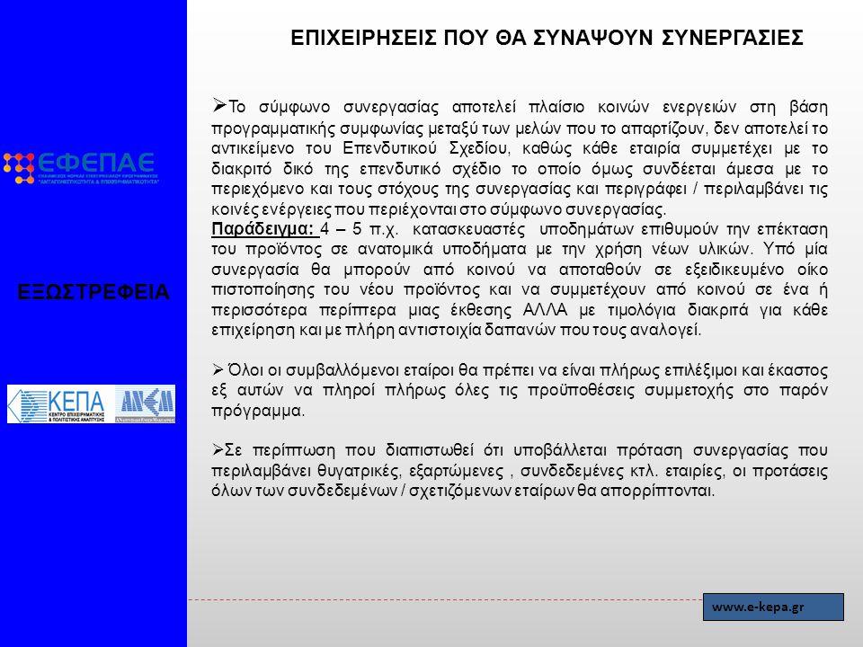 ΕΞΩΣΤΡΕΦΕΙΑ ΒΑΘΜΟΛΟΓΙΑ ΠΡΟΤΑΣΕΩΝ www.e-kepa.gr ΟΜΑΔΑ Γ΄ Κριτήρια ως προς την πληρότητα και την βιωσιμότητα του επενδυτικού σχεδίου και τα οφέλη της (ενδεχόμενης) συνέργειας / συνεργασίας 50% 7 Διεθνής Παρουσία και Νέες Εταιρικές Υποδομές10% 8 Εξωστρεφής Προσανατολισμός του επενδυτικού σχεδίου10% 9 Πληρότητα σχεδιασμού / προγραμματισμού της επένδυσης.15% 10 Προκύπτοντα οφέλη : Ανταγωνιστικότητα επιχείρησης: -Αξιοποίηση πρωτοποριακών ιδεών ή / και νέων τεχνολογιών στην παραγωγή / παροχή υπηρεσιών -Παρουσία σε νέες αγορές -Αναπροσανατολισμός παραγωγικής βάσης / παροχής υπηρεσιών σε νέες αγορές με θετικές προοπτικές.
