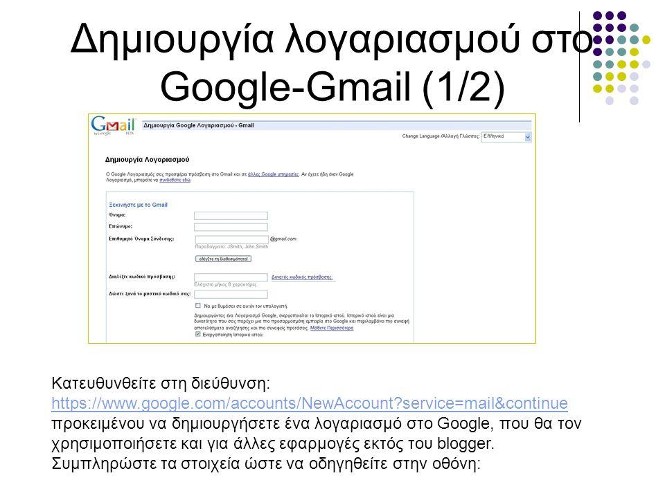 Δημιουργία λογαριασμού στο Google-Gmail (1/2) Κατευθυνθείτε στη διεύθυνση: https://www.google.com/accounts/NewAccount service=mail&continue https://www.google.com/accounts/NewAccount service=mail&continue προκειμένου να δημιουργήσετε ένα λογαριασμό στο Google, που θα τον χρησιμοποιήσετε και για άλλες εφαρμογές εκτός του blogger.