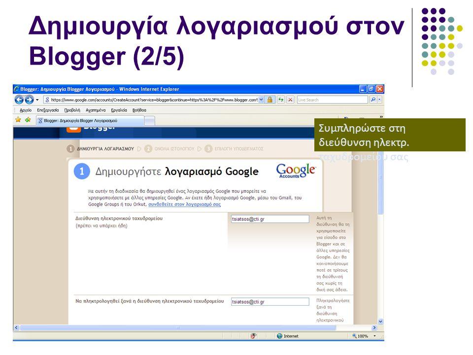 Συμπληρώστε στη διεύθυνση ηλεκτρ. ταχυδρομείου σας Δημιουργία λογαριασμού στον Blogger (2/5)